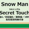 Snow Man 5thシングル 『Secret Touch』発売決定!