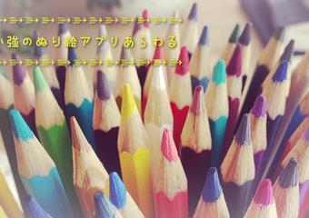 最強の塗り絵アプリあらわる!『メディバンぬりえ』は無料で塗り放題の神アプリw
