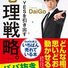心理戦略/DAIGO