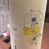 今日の日本酒「山川光男 純米大吟醸 無濾過生原酒」