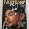 イチロー関連記事、最新 Number 975号