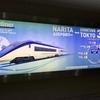 旅の羅針盤:成田空港を利用するなら知っておきたい「京成電鉄」 ※「スカイライナー」に乗車すれば、旅行気分が高まります。