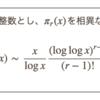 相異なるr個の素数の積で表されるような数の個数に関するランダウの定理