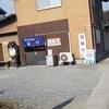 うどん【白川うどん】香川県善通寺市櫛梨町500-1