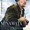 「MINAMATA ミナマタ」(2020)久しぶりに涙が止まらなかった!