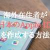 海外在住者が『 日本のApple ID 』を作成する方法