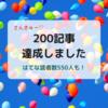 ブログ200記事を達成しました!はてなブログ読者550人も♡