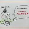 【日本の神様は面白い】①天之御中主神~最初に現れた「宇宙の根源神」