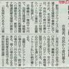 名古屋市会5月臨時議会における醜悪な事象