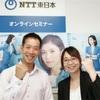 ICT導入に失敗しないポイント|NTT東日本オンラインセミナー