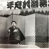 尊敬すべき変な先輩・二代目・甘奈豆(おそ松)さん!