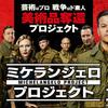 実話!映画「ミケランジェロ・プロジェクト」ナチスから美術品を守れ!あらすじ、感想、ネタバレ。