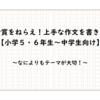 受賞をねらえ!上手な作文の書き方【小学5年生~中学生向け】