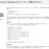 Apple、12インチMacBook(2015以降)および13/15インチMacBook Pro(2016以降)を対象に「キーボード修理プログラム」を開始