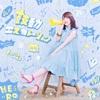 内田真礼 9thシングル「鼓動エスカレーション」(2019/07/10 発売)