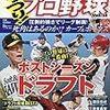 今日のカープ本:『がっつり!プロ野球(18) 2017年 11/5 号 』