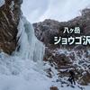 【八ヶ岳】12月のジョウゴ沢 アイスクライミング