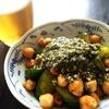 【雑穀料理】美味しくて簡単に作れる!ビールによく合うおつまみの作り方・レシピ【宅飲み必見】