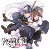 漫画【少女騎士団×ナイトテイル】1巻目