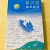『草の花』福永武彦/孤独な生きもの