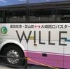 大崎駅から成田空港までたった1,000円で格安移動!WILLERバスが快適で便利!【愛媛旅行一人旅 No.0】