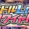 【デレマス】第35回アイドルLIVEロワイヤル 出会ったアイドル艦隊〜アイドルで染まる狂気の宴〜
