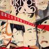『The UKIYO-E 2020 ─ 日本三大浮世絵コレクション』東京都美術館