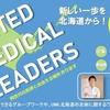 UML北海道 Antaa中山先生、藤井先生北大へようこそ!