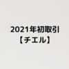 【株式投資】2021年最初の取引はこいつだ!!!【チエル】
