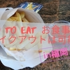 【Go To イートでテイクアウト】Go To Eat 福岡 食事券が使えるお店は?