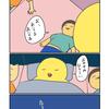母さんの寝るスペースは罠