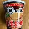 【 サンヨー食品  牡蠣ガラ屋監修  牡蠣ラーメン 】濃厚牡蠣に鶏パイタンが凄い旨味を放つ一杯!