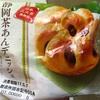 フジパン 静岡茶あんデニッシュ 食べてみました