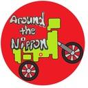 アラウンド ザ ニッポン[Around The Nippon] 日本一周ブログ