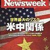 M Newsweek (ニューズウィーク日本版) 2017年 4/11 号 世界最大のリスク 米中関係