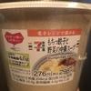 もちっ餃子と野菜の中華スープ