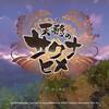 Steam(PC)版「天穂のサクナヒメ」が配信開始。