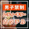 【男子禁制】Barでコレを勧めてくる男性には気を付けろ!レディーキラーカクテル代表3選。