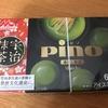 pino:宇治抹茶〜蔵出し熟成Matcha〜