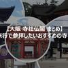 【大阪 寺社仏閣 まとめ】大阪旅行で参拝したいおすすめの寺社仏閣