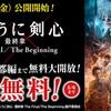 「るろうに剣心」電子書籍版が1~18巻まで無料で読めるキャンペーン中!(5/6まで)