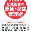 日本製造業起死回生の原価・収益管理術