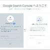 はてなブログの記事がGoogle検索になかなか反映されない。「Google Search Console」でインデックス登録とサイトマップ登録をやってみる。