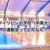 【バスケ】フィリピンの学校のスポーツフェスってどんな感じ?【運動会】