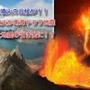 北朝鮮と中国にまたがる活火山『白頭山』に噴火の兆候!『白頭山』の噴火が南海トラフ地震などの巨大地震の引き金に!?過去の大噴火では日本にも5㎝の火山灰が!