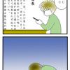 坂口安吾の「織田信長」を読む