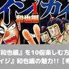 【考察】『カイジ』和也編の魅力!! 『和也編』を10倍楽しむ方法!!