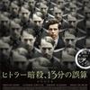 映画評『ヒトラー暗殺、13分の誤算』