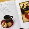 【ベターホームの本】これから作りたいもの〜お菓子編〜