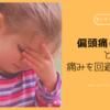 【ストレス?】偏頭痛の原因と痛くなる前に回避する方法【なった場合の対処法も】